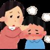 子どもの病気 熱性けいれん3回目〜微熱が1週間以上続き、次から次へと風邪をひく