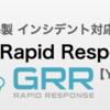インシデント対応ツール『GRR Rapid Response』【YARA編】