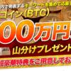 ビットコインあげます!一夜限りの300万円山分け大放出キャンペーン!