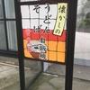 混浴温泉やレトロ自販機!秋田県の2歳の子供連れや家族連れでも楽しめるスポットを紹介します!