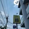 🍜ラーメン二郎八王子野猿街道店2【シークヮーサーつけ麺】 梅雨が明けたよ シークァーサーが美味い‼️