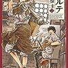 アルテ 2巻 (ゼノンコミックス) / 大久保圭 (asin:B0176CO48I)