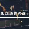 FXと仮想通貨の違いってあるの?何が違うの?