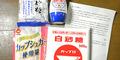 【株主優待】日新製糖株式会社 2117 の株主優待が届きました