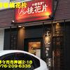 中国菜家桃花片〜2020年3月15杯目〜