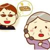【不審電話】高齢者への資産を探る電話が巧妙化しています。特殊詐欺だけでなく強盗も!