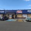 はま寿司 釧路愛国店