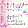 【口コミ】乾燥肌におすすめのスキンケア:菊正宗『日本酒の化粧水高保湿』コストコで買えるよ!