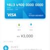 ウォレットアプリ Kyash リアルカードが届きました! Suicaチャージも2%キャッシュバック!(6,000円以上チャージ時)