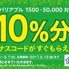 ミニストップでiTunesカード10%増量キャンペーン開催中 (2017年5月7日まで)