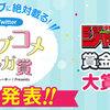 「週刊少年ジャンプに絶対載る! Twitterラブコメマンガ賞」結果発表!!