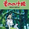 『もののけ姫』再考:(その1)正当に評価されにくい宮崎作品