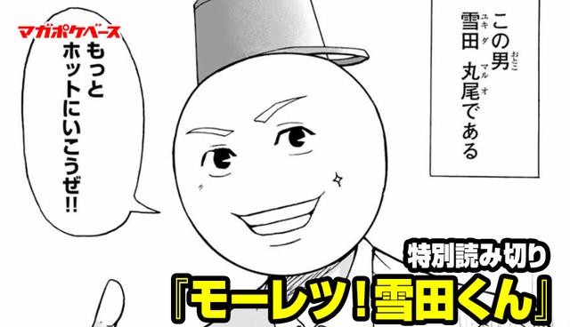 【特別読み切り】『モーレツ!雪田くん』関矢こう