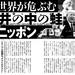 日々更新中 田中康夫 世界に冠たる「先手先手」だった筈なのに  実は周回遅れな「後手後手」に足掻く令和ニッポン #Tokyoインパール2020 #安倍しぐさ🕺🏼#百合しぐさ💃🏻 #COVIT19 関連ツイートまとめ