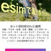 海外行くならesimが超便利!1日約200円なのに500MB!テザリングも可能で世界28ヶ国で気軽に使える!