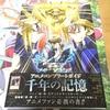 蛇神ゲー付属 『遊・戯・王 デュエルモンスターズ アニメコンプリートガイド 千年の記憶』購入~