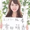 濱田萌香 その人【特集記事】