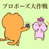 プロポーズ大作戦 ドラマのあらすじや見所など!