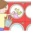 アトピー  なら洗剤レスのコインランドリーwash+