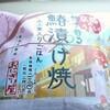 【ローソン新作】「京都のうまい! 柚子香る鰆漬け焼」が美味しい! このシリーズのおにぎりはレベルが高い。
