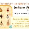 【出展者紹介】sankara prana