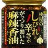 「がっちりマンデー!!」で紹介!開発に11年もかかった桃屋の新商品『麻辣香油』