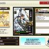 【戦国IXA】特殊候補入替え前に駆け込み覇王絶世トライ