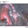 ゲーム『巨影都市』の巨影が登場する特撮・アニメ作品