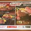 今日はステーキ食べたい!