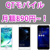 【12/31迄】QTモバイルの音声通話プランが890円~!その他キャンペーンを併用する方法!
