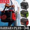 【ドレス】ロッドホルダーを両サイドに搭載した大型バッカン「BAKKAN+PLUS34L」通販予約受付開始!
