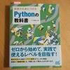 Pythonの入門書をご紹介! 『実践力を身につける Pythonの教科書』