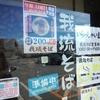 「我琉そば」(LUXOR 名護店)で「三枚肉そば」(日曜30食限定) 200円 #LocalGuides