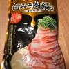ヤマサ白みそ肉鍋つゆ・肉タワー作り♪肉マイスター田辺晋太郎氏監修