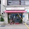 用賀「フローラ洋菓子店」〜リョウラさんのすぐ近くにある老舗ケーキ屋さん〜