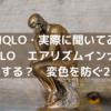 【UNIQLO・実際に聞いてみた】UNIQLO エアリズムインナーはなぜ変色する? 変色を防ぐ2つの方法
