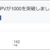 PV数報告その1~ブログ2か月目~