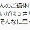 【視聴者の声】三浦春馬さんの謎「トンプソン真理子氏の記事・火葬の速さ」