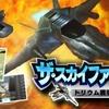3DS「ザ・スカイファイターズ~トリウム戦争~」レビュー!絶句するほど盛り上がらない…!