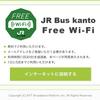 Wi-Fi、電源付きの「昼行バス」は走るネットカフェだ!動画を漁るだけで目的地へ