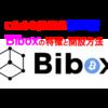 【#BIBOX 】これから熱くなる取引所Biboxの特徴と開設方法