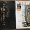 引き寄せた?:オトナミューズ2月号付録DEAN & DELUCAのバッグ