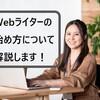 【Webライターの始め方】Webライターなら初心者でも3万円イケる!