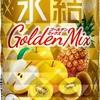 キリン氷結ゴールデンミックスのまとめ買い送料無料で最安値&激安はココ!