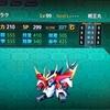 【スパロボX攻略】戦王丸(剣部シバラク)15段階改造機体性能&Lv99ステータスとダメージ検証