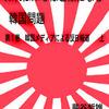 鶏脳の日本人よ福一を忘たのか?東日本の放射能まみれキノコを道の駅で販売