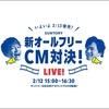 『新オールフリー』をお題にCM対決!12日にLIVE配信決定♪