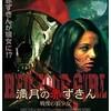 映画感想:「満月の赤ずきん/戦慄の狼少女」(40点/サスペンス)