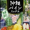 野菜生活100 沖縄パインミックス