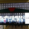 FINAL FANTASY EXHIBITION −別れの物語展− HIRAKATA PARK EDITION